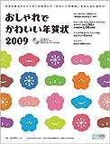 おしゃれでかわいい年賀状2009