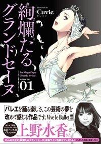 絢爛たるグランドセーヌ 1 (チャンピオンREDコミックス)