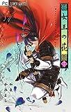 女王の花 13 (フラワーコミックス)