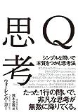 Q思考シンプルな問いで本質をつかむ思考法
