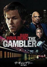 ザ・ギャンブラー/熱い賭け -THE GAMBLER-