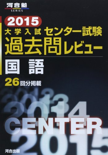 大学入試センター試験過去問レビュー国語 2015 (河合塾シリーズ)