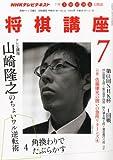 NHK 将棋講座 2011年 07月号 [雑誌]