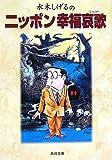 水木しげるのニッポン幸福哀歌(エレジー) (角川文庫)