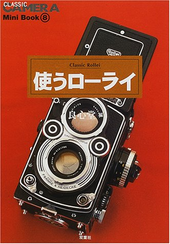 使うローライ (CLASSIC CAMERA Mini Book)