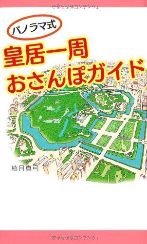 皇居一周おさんぽガイド (パノラマ式)