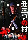 丑三つの村 [DVD]