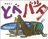 とべバッタ (田島征三)