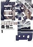 自殺島【期間限定 無料お試し版】 1 (ジェッツコミックス)