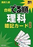 高校入試合格でる順 暗記カード 理科 改訂版