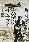 大空のサムライ(下) 還らざる零戦隊 (講談社プラスアルファ文庫)