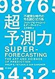 超予測力:不確実な時代の先を読む10カ条 (ハヤカワ・ノンフィクション)