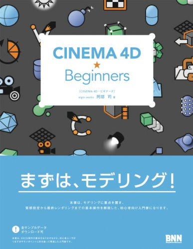 CINEMA 4D★Beginners