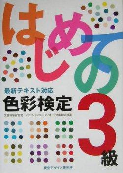 最新テキスト対応 はじめての色彩検定3級