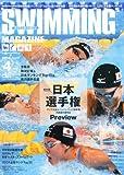 SWIMMING MAGAZINE (スイミング・マガジン) 2014年 04月号 [雑誌]