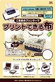 プリントできる布 クラフト用コットン A4サイズ11-280 【個】