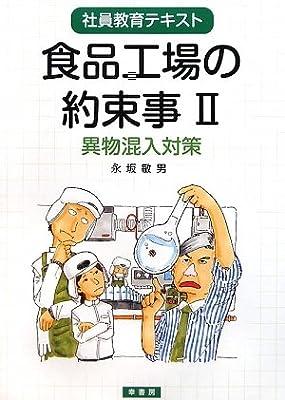 食品工場の約束事〈2〉異物混入対策 (社員教育テキスト)