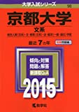 京都大学(文系) (2015年版 大学入試シリーズ)