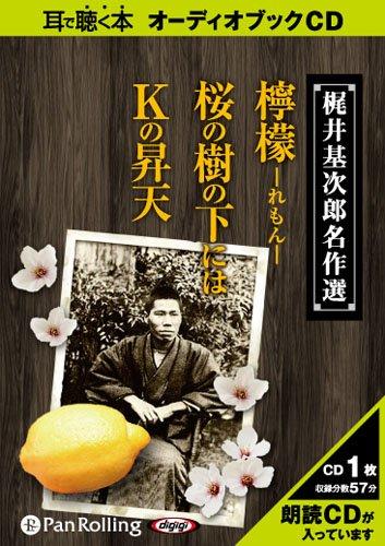 [オーディオブックCD] 梶井基次郎名作選 (檸檬/桜の樹の下には/Kの昇天) (<CD>)