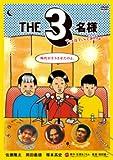 THE 3名様 アニメはアニメでありっしょ! [DVD]