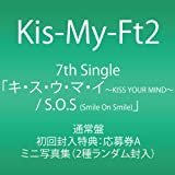 キ・ス・ウ・マ・イ ~KISS YOUR MIND~ / S.O.S (Smile On Smile) (通常盤)