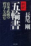 新釈「五輪書」 宮本武蔵の哲学を読む (PHP文庫)