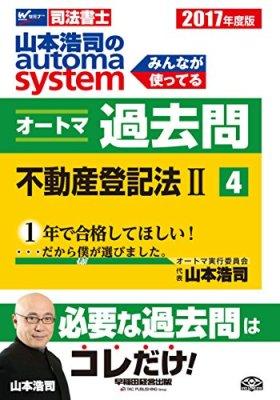 司法書士 山本浩司のautoma system オートマ過去問 (4) 不動産登記法(2) 2017年度