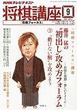 NHK 将棋講座 2012年 09月号 [雑誌]