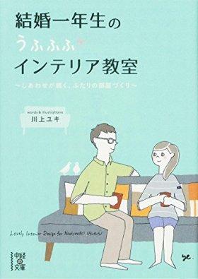 結婚一年生のうふふふインテリア教室 (中経の文庫 か 29-1)