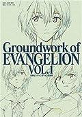 新世紀エヴァンゲリオン原画集(1) Groundwork of EVANGELION VOL.1 (ガイナックス アニメーション原画集・画コンテ集シリーズ)