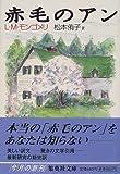 赤毛のアン (集英社文庫)