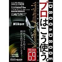 ニコン D800 & D800E プロはこう使う。
