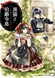 黒猫と伯爵令息 お菓子の家のおかしな事件簿 (コバルト文庫)
