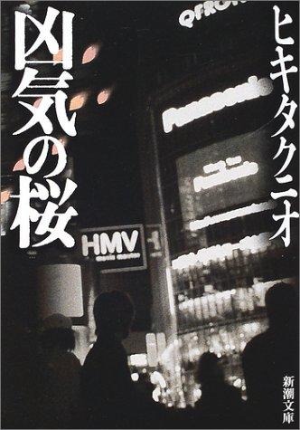 凶気の桜 (新潮文庫)