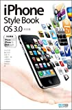 iPhone Style Book OS 3.0対応版 <対応機種iPhone 3GS/iPhone 3G/iPod touch data-recalc-dims=
