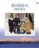 北の国から 2002遺言 [Blu-ray]