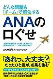 どんな問題も「チーム」で解決する ANAの口ぐせ (中経出版)