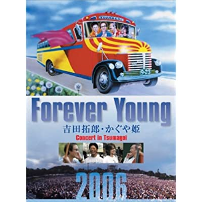 Forever Young Concert in つま恋 [DVD] をAmazonでチェック!