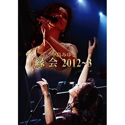 中島みゆき「縁会」2012~3 (DVD)をAmazonでチェック!
