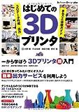はじめての3Dプリンタ ~3Dデータ作成/出力まるごと体験ガイド (Software Design plus)