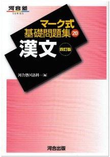マーク式基礎問題集 20 (20) 漢文