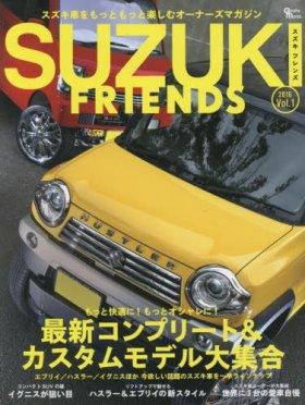 SUZUKI FRIENDS vol.1(2016) スズキ車最新コンプリート&カスタム大集合 (Grafis Mook)