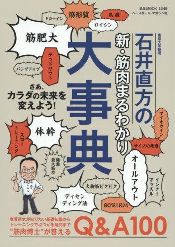 〈東京大学教授〉石井直方の新・筋肉まるわかり大事典 (B.B.mook)