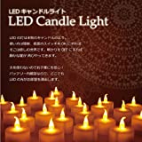 【クリスマス】電池式LEDキャンドルライト24個セット(イエロー)☆火を使わない簡単LEDキャンドル クリスマス・パーティーシーンに(テスト電池付き)