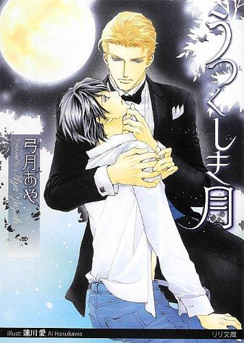 うつくしき月 (リリ文庫 L44)