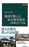 カラー版 地図と愉しむ東京歴史散歩 お屋敷のすべて篇 (中公新書)