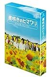 遅咲きのヒマワリ ~ボクの人生、リニューアル~ Blu-ray BOX