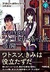 女子高生探偵シャーロット・ホームズの冒険 下 (竹書房文庫)