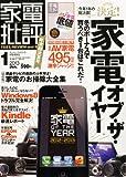 家電批評 2013年 01月号 [雑誌]