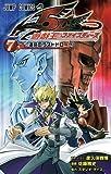 遊・戯・王5D's 7 (ジャンプコミックス)